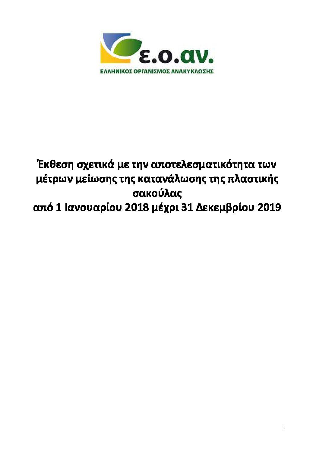 Έκθεση σχετικά με την αποτελεσματικότητα των μέτρων μείωσης της χρήσης της πλαστικής σακούλας 1.1.2018-31.12.2019