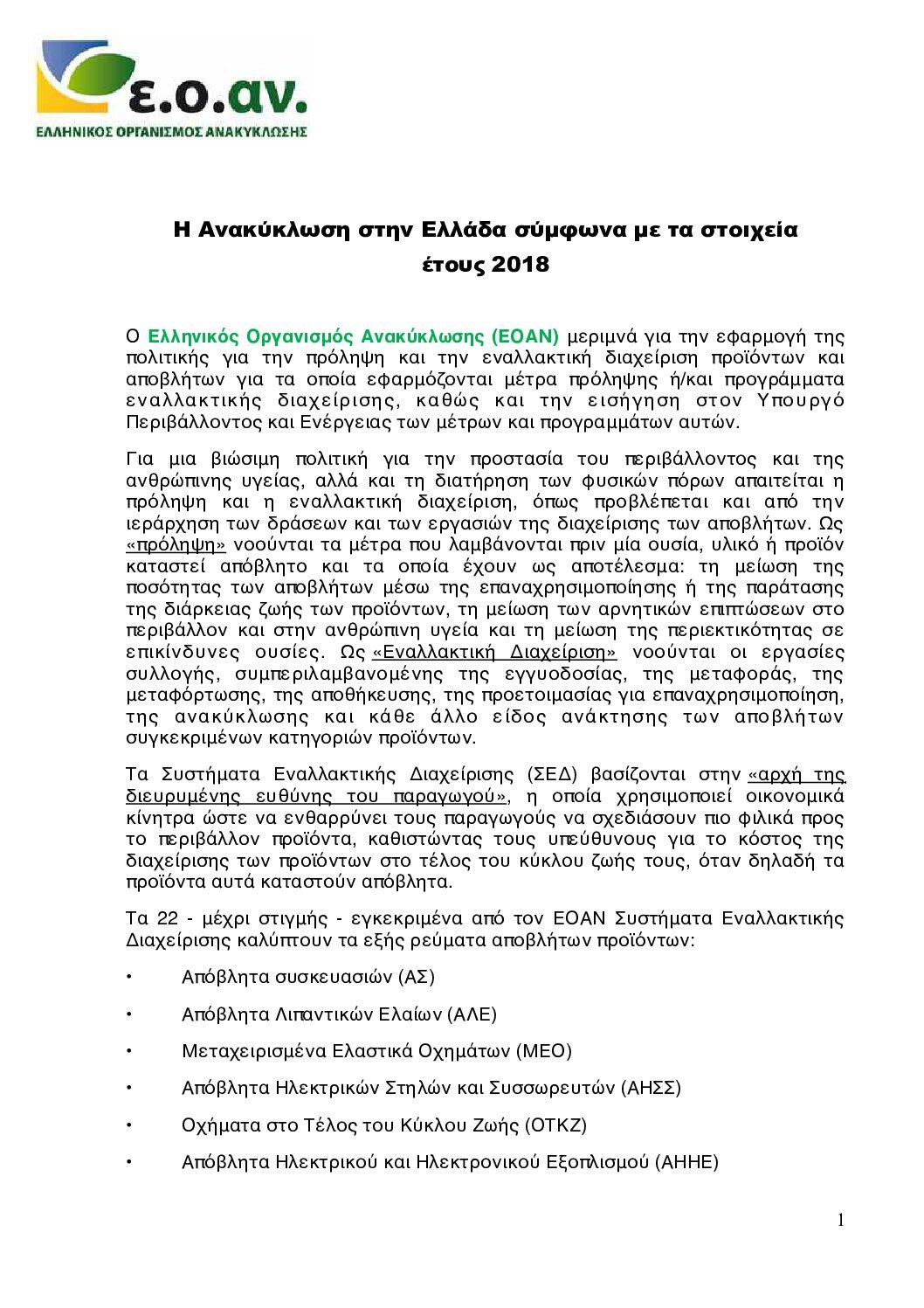 Η Ανακύκλωση στην Ελλάδα σύμφωνα με τα στοιχεία έτους 2018