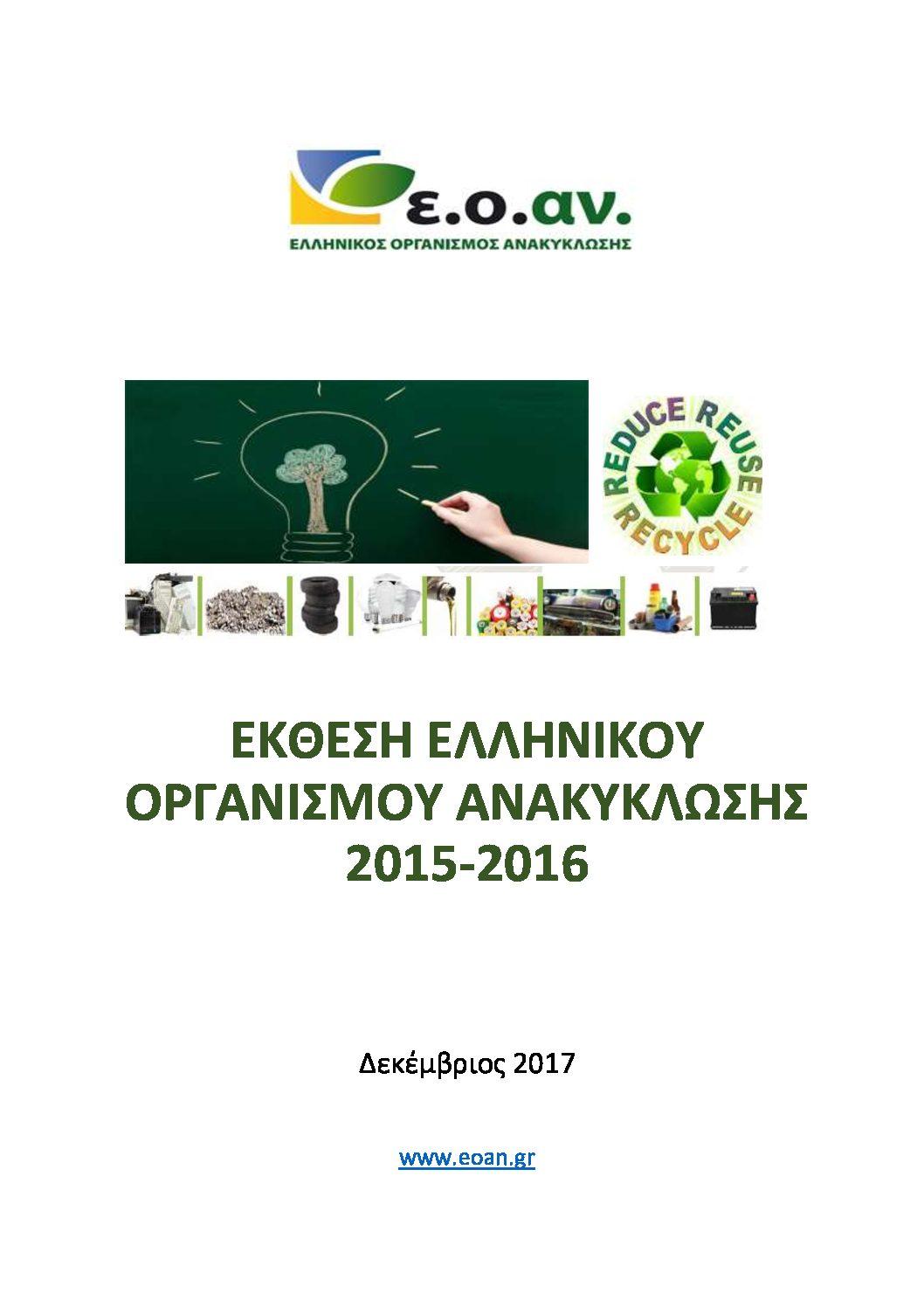 ΑΠΟΛΟΓΙΣΤΙΚΗ ΕΚΘΕΣΗ ΕΟΑΝ 2015-2016
