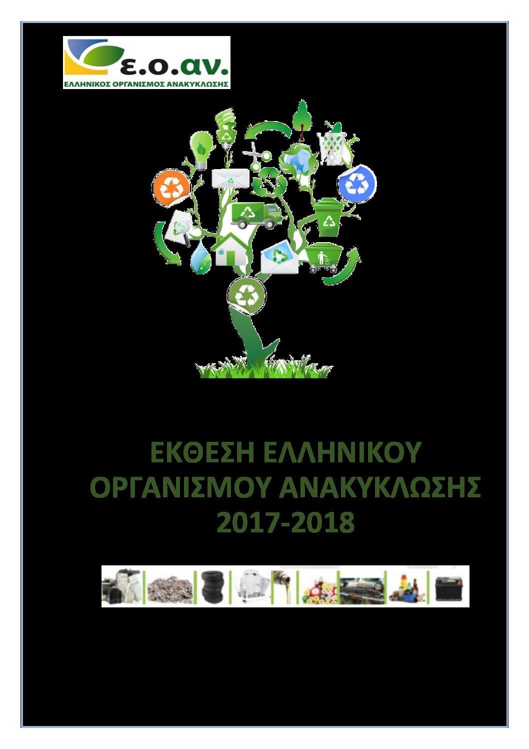 ΑΠΟΛΟΓΙΣΤΙΚΗ 2017-2018_V2_NOE 2020_Final