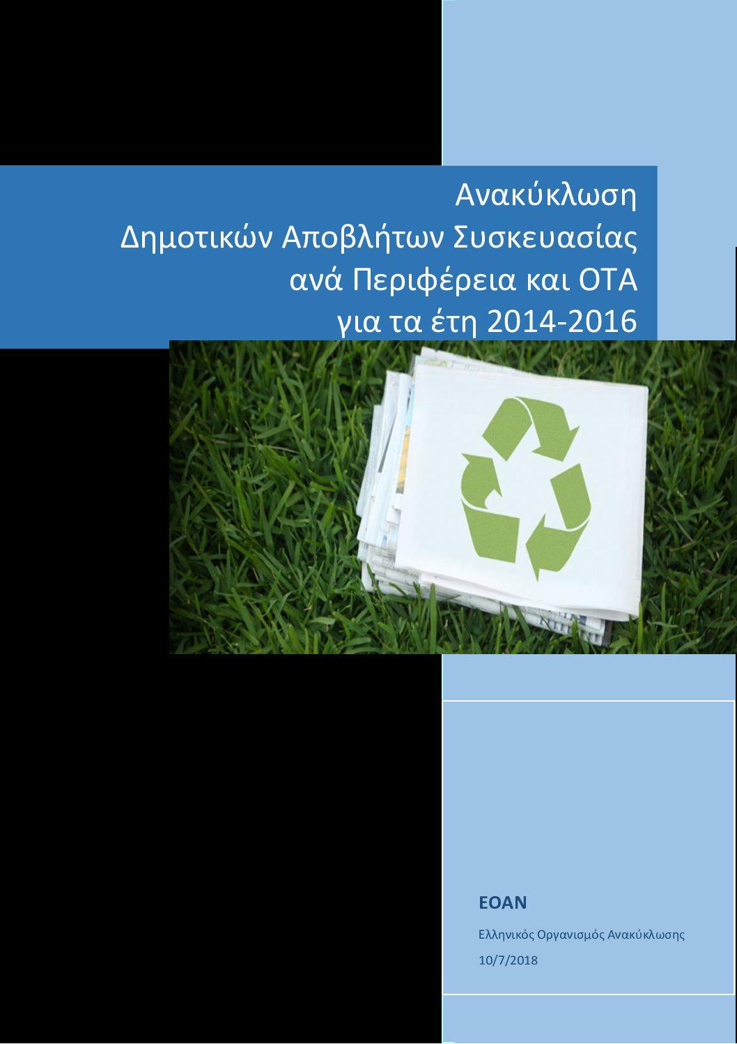 Ανακύκλωση Δημοτικών Αποβλήτων Συσκευασίας ανά Περιφέρεια και ΟΤΑ