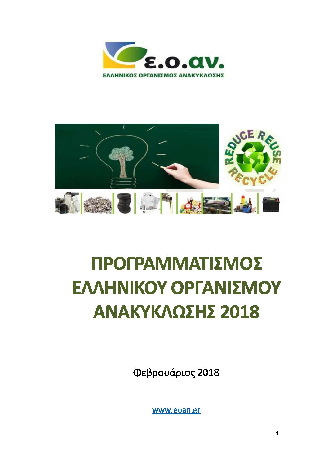 ΠΡΟΓΡΑΜΜΑΤΙΚΗ ΕΚΘΕΣΗ EOAN 2018