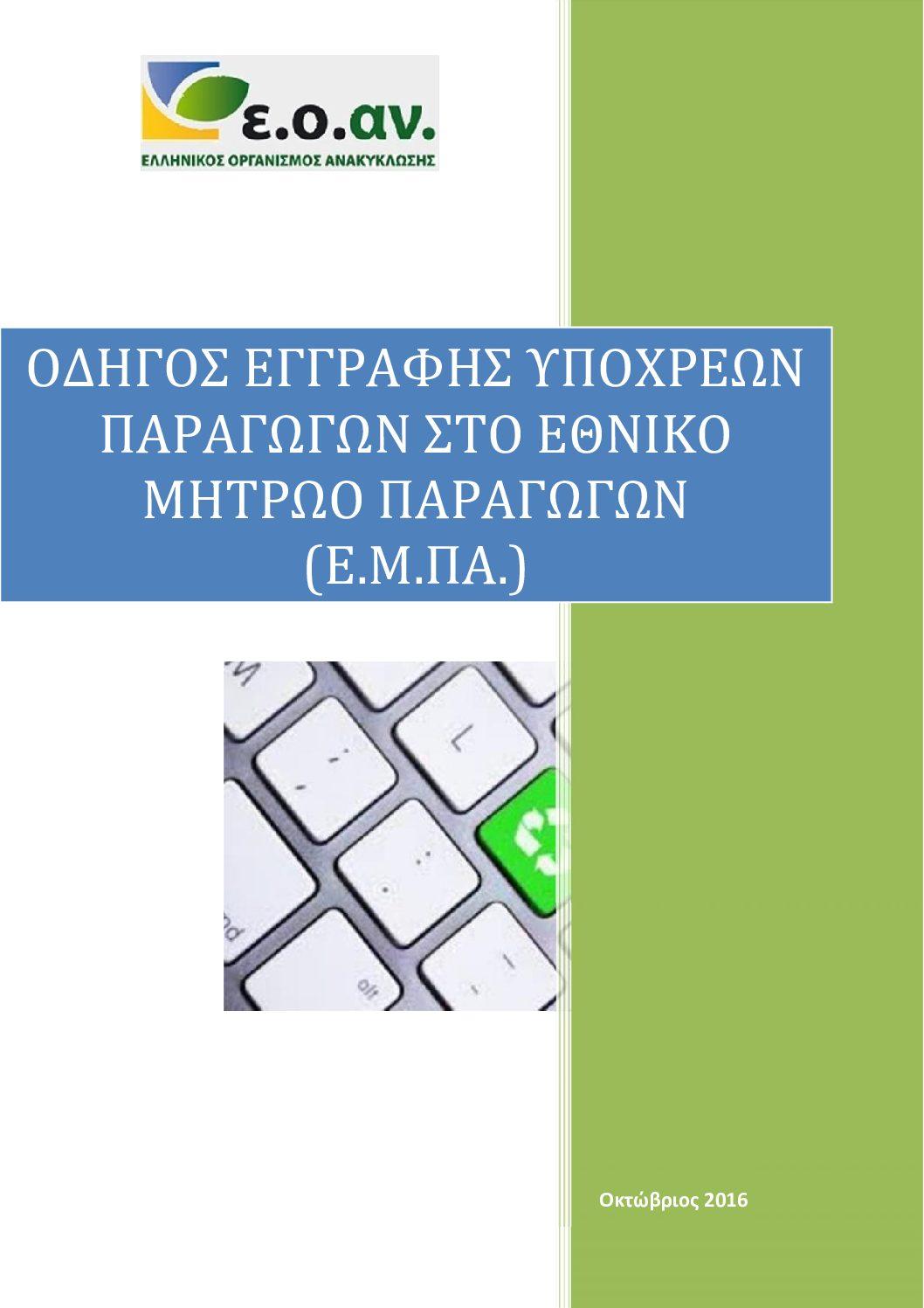 Οδηγός εγγραφής  Μητρώο Παραγωγών (ΕΜΠΑ)